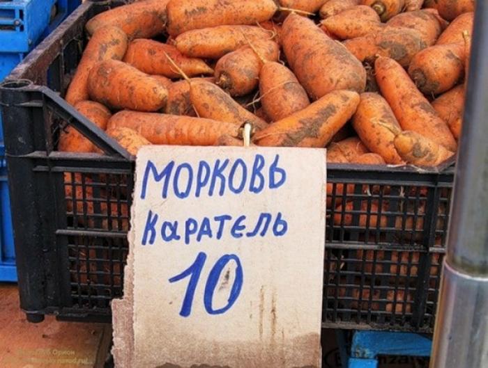 Морковь, умоляю, пощади.