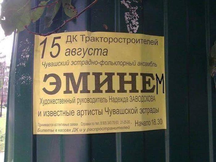 Хорошая попытка, чувашский ансамбль.