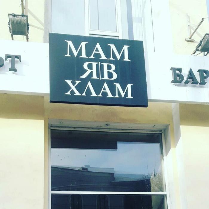 Какое емкое название. | Фото: Фишки.нет.
