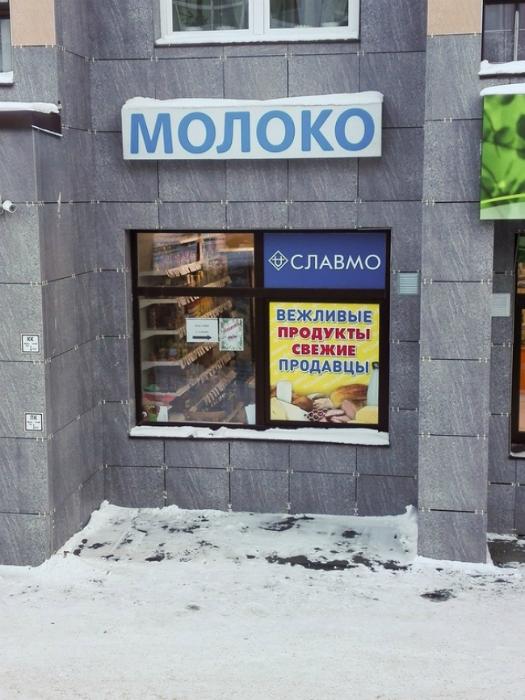 Магазин вежливых продуктов.
