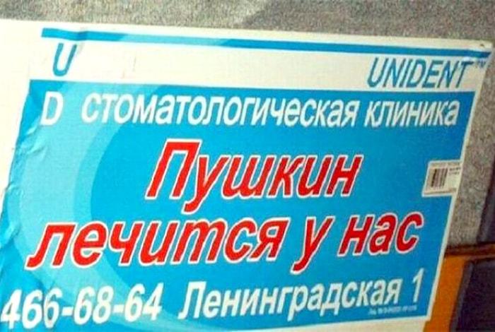 Клиника, где лечится знаменитость.