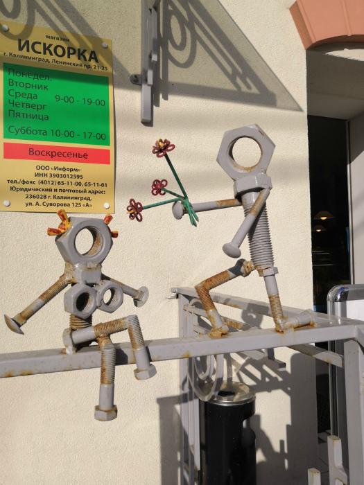 Проделки нищей, но романтичной особы. | Фото: Пикабу.