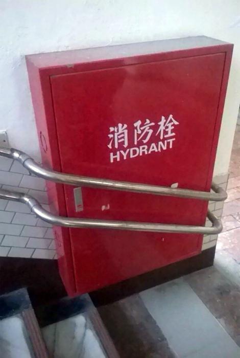 Пожарный щиток... Броский, но такой недоступный... | Фото: Mega Curioso.