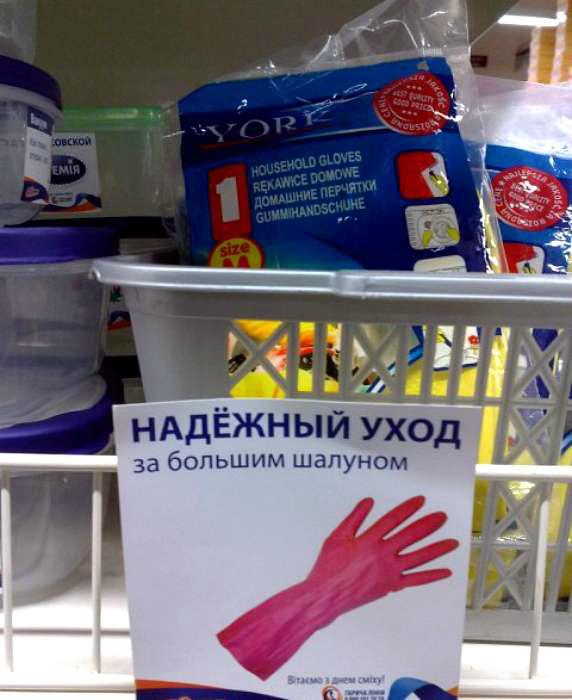 «Я думала, это перчатки, чтобы пол или унитаз мыть...» | Фото: Чёрт побери.