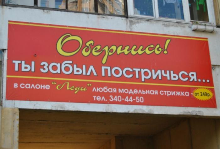 Салон «Леди» напоминает! | Фото: Valet.ru.