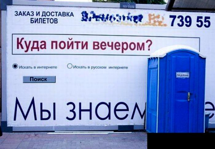 Не знаете куда пойти, сходите в туалет. | Фото: rulim.org.