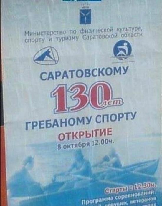 Гребаный спорт Саратова.