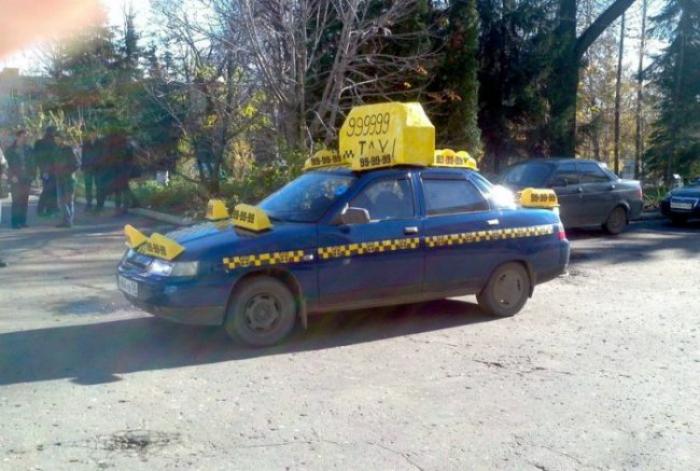Заметное такси.