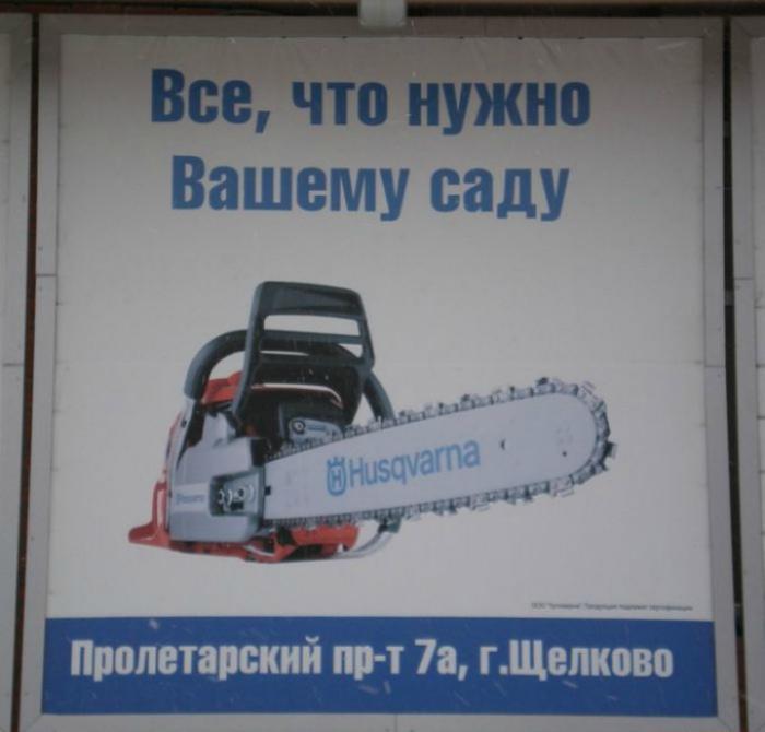 Как ухаживать за садом? | Фото: Екабу.ру.
