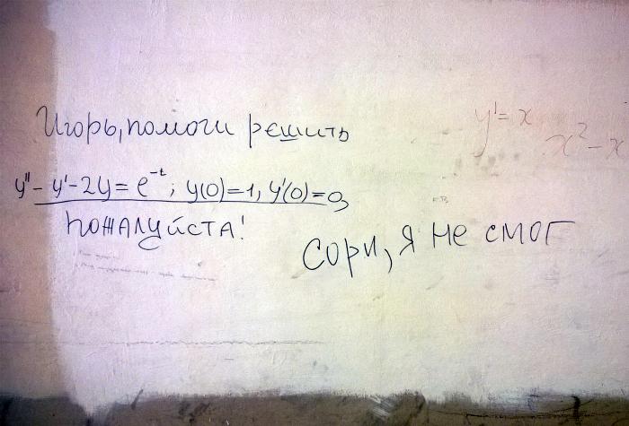 Интеллектуальное граффити.