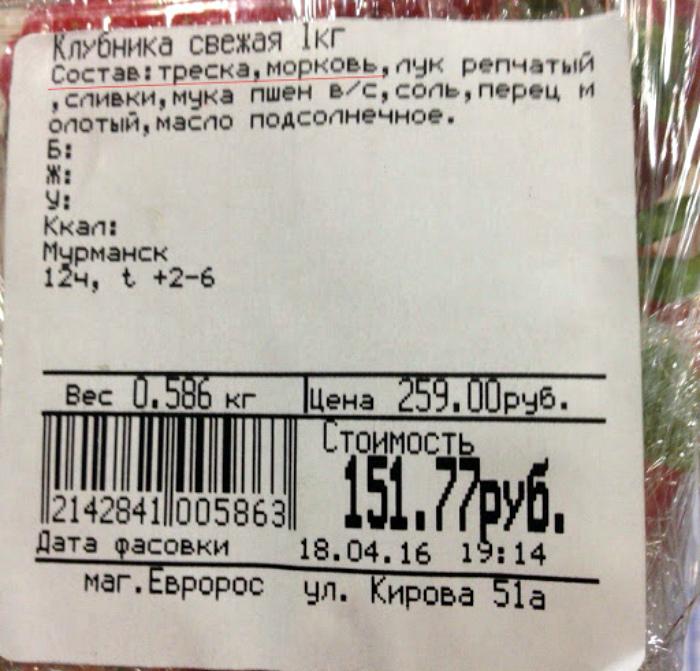 А ведь клубника - вовсе и не клубника... | Фото: Kaifolog.ru.