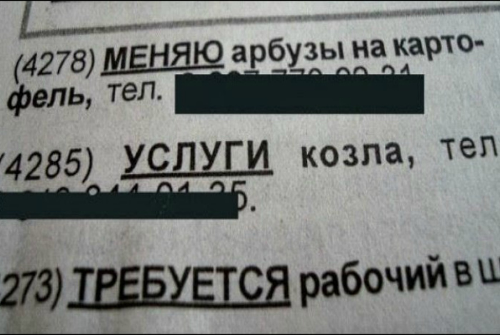 А ваш козел оказывает какие-либо услуги? | Фото: Прикол.ру.