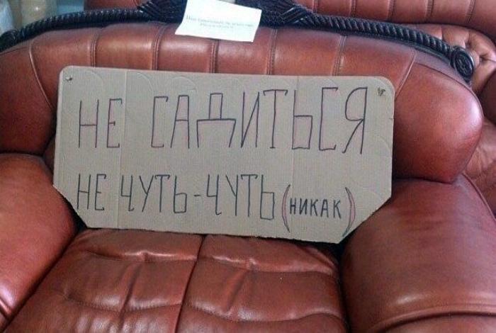 Зачем нужен диван, если на нем нельзя посидеть! | Фото: Фишки.нет.