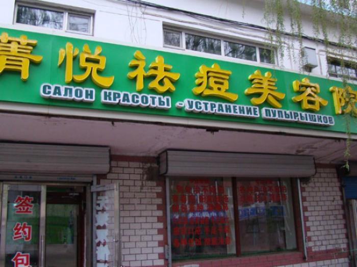 Китайская косметология.
