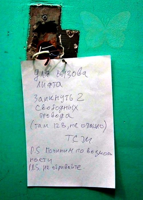Правила использования лифта. | Фото: ЯПлакалъ.