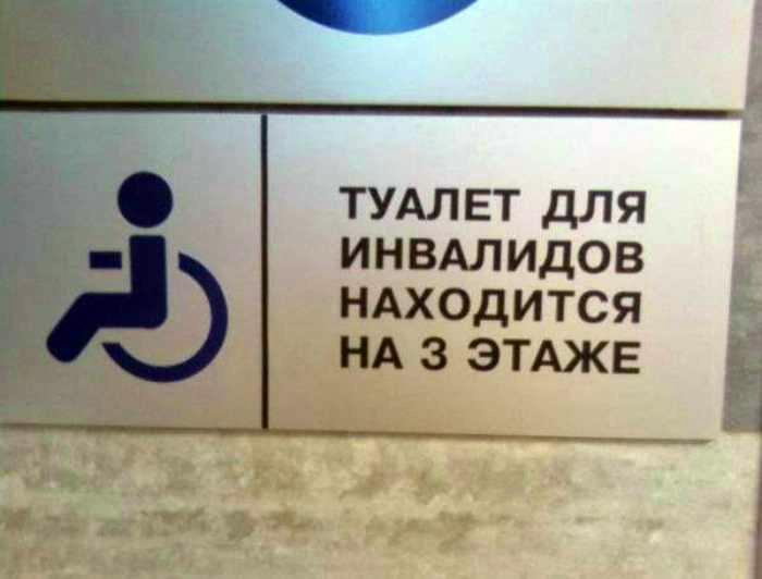 Три этажа для инвалида - раз плюнуть!| Фото: Chert-poberi.ru.