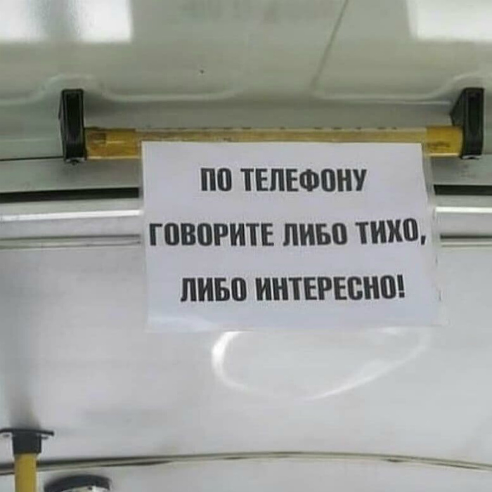 Novate.ru рекомендует фильтровать разговорчики! | Фото: Виралайф.