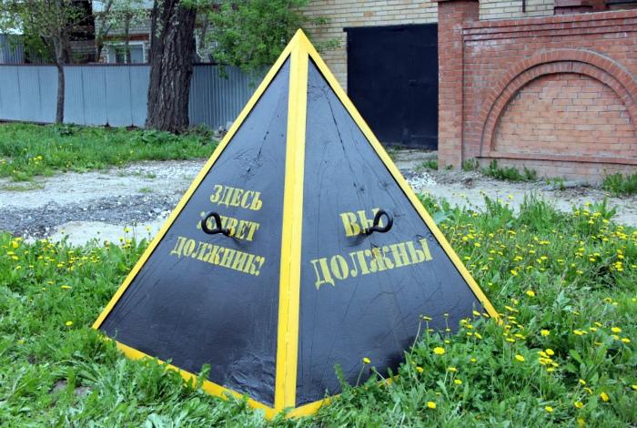 Черная метка ЖКХ.