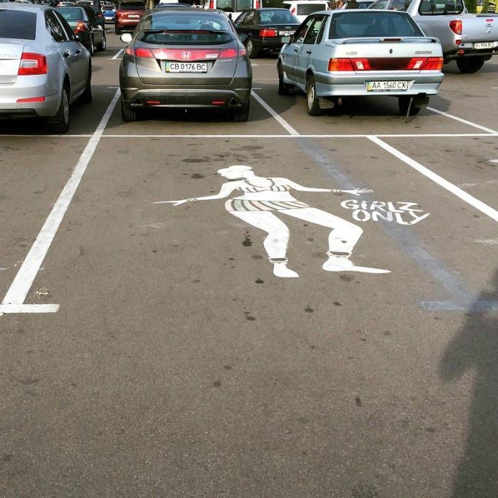 Просторное парковочное место.