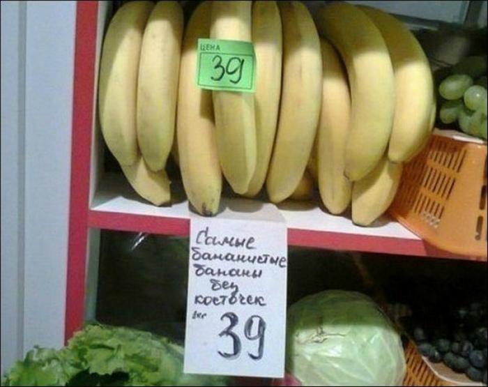 Только у нас - банановые бананы без косточек! | Фото: ЯПлакалъ.