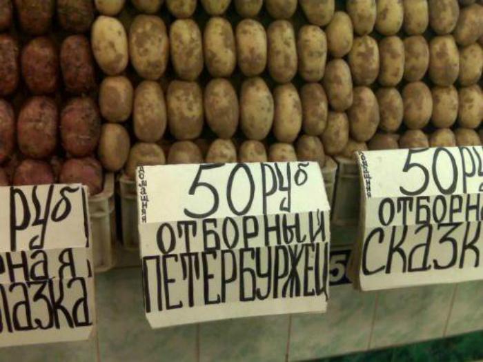 Петербуржцы на рынке.