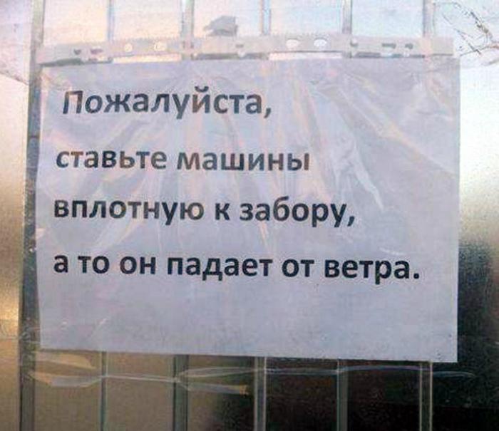 Забор нестабилен и нуждается в поддержке. | Фото: myrussia.life.
