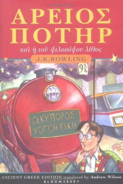 «Гарри Поттер» на древнегреческом. | Фото: Zefirka.