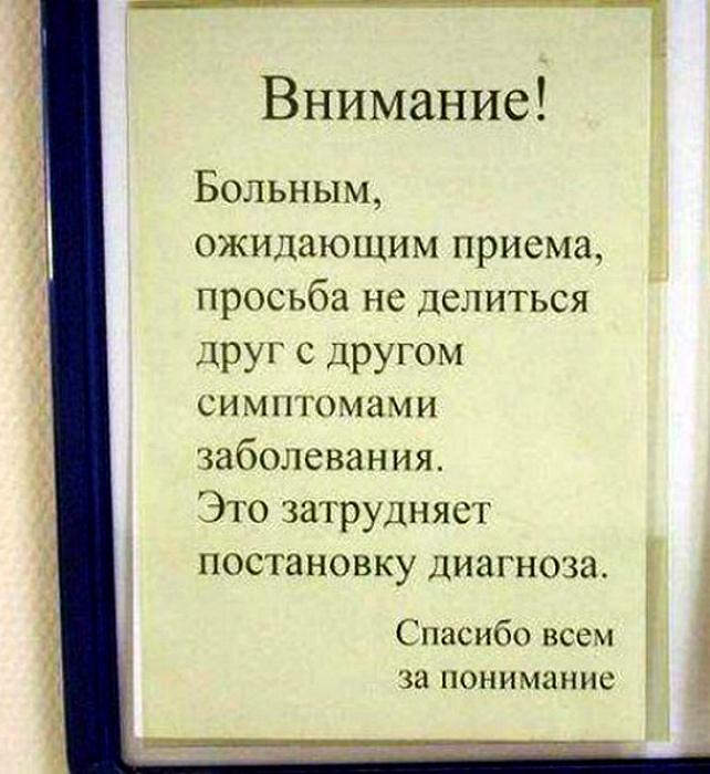 «Больные, сохраняйте конфиденциальность!» | Фото: Главком.
