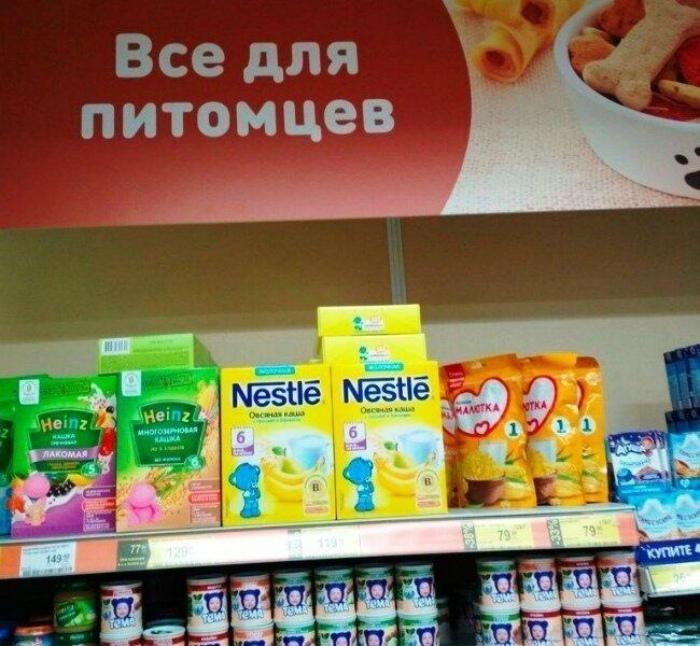 «За животных нас принимаете?» | Фото: Klevo.Net.
