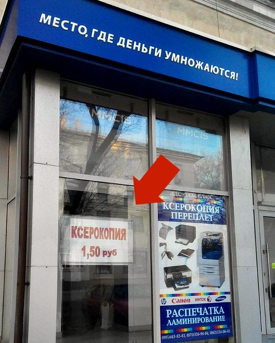 Novate.ru уверяет, если у вас есть ксерокс и пару купюр, вы тоже так сможете! | Фото: AdMe.