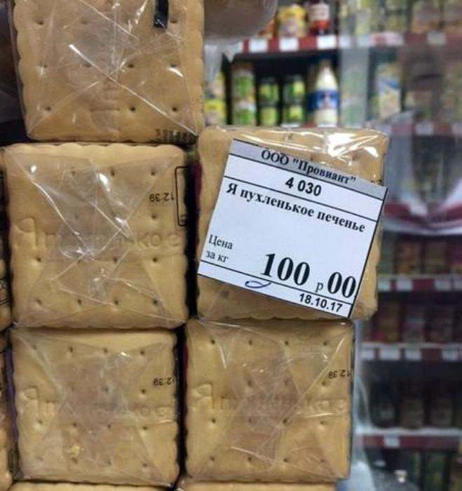 «Пухленькое печенье для пухленьких ляжек!» | Фото: veetbox.