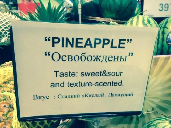 Сладкий, кислый ананас, беги, ты свободен!