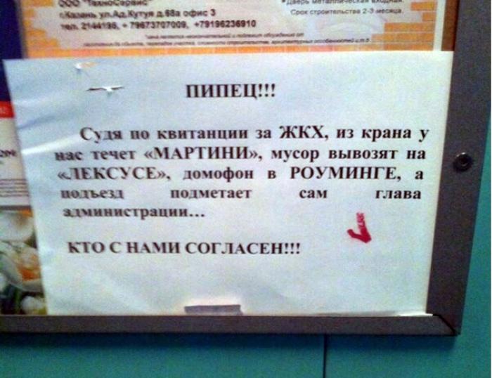О наболевшем на Novate.ru. | Фото: Vgorode.ua.