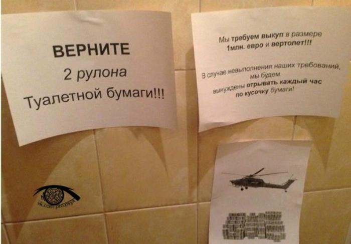 Бандиты выкрали туалетную бумагу и требуют выкуп.
