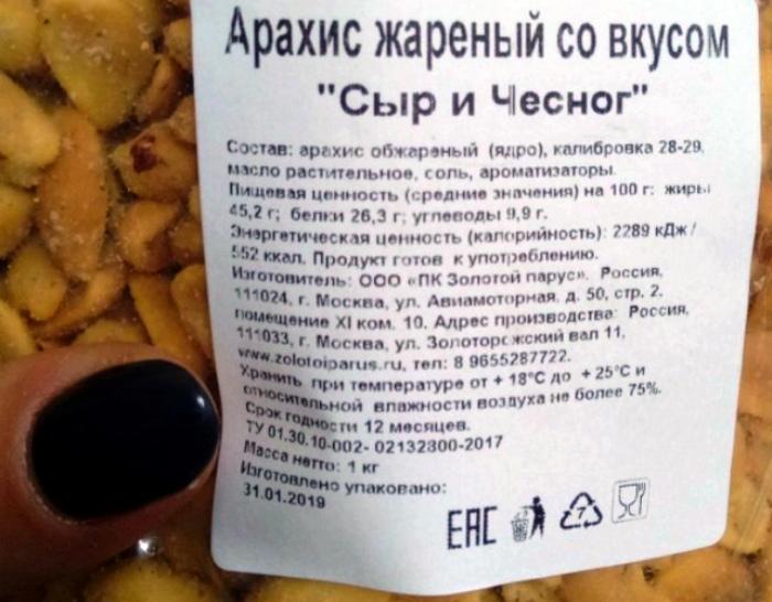 Главный ингредиент – «чесног». | Фото: pisez.com.