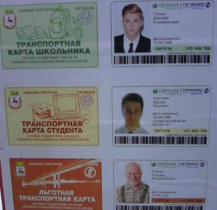 Все зарубежные знаменитости уже купили транспортные карты.