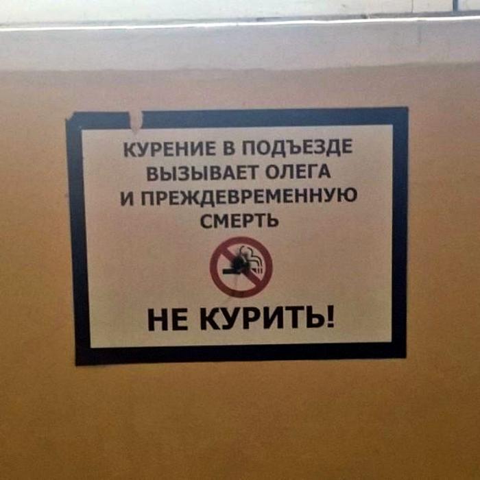 Не тревожьте Олега!