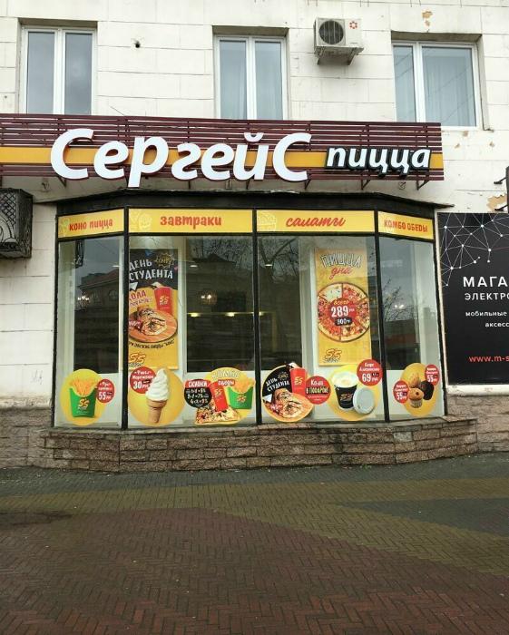 Сергей С пиццей.