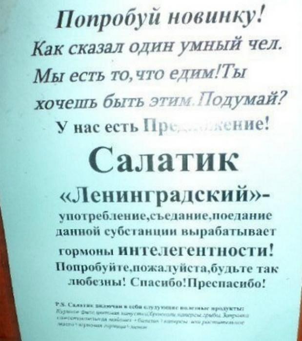 Заказывая «Ленинградский» салат вы становитесь чуточку лучше. | Фото: Дай лапку.