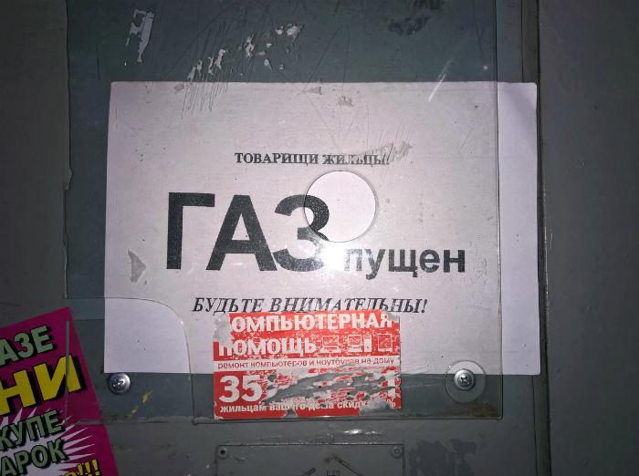 По мнению Novate.ru, это выглядит устрашающе. | Фото: Пикабу.