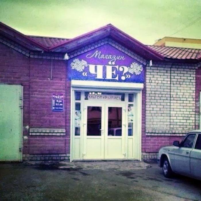 По мнению Novate.ru, с названием магазина особо не заморачивались... | Фото: Libo.Ru.
