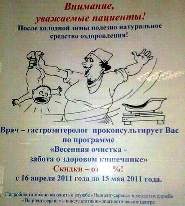 Новаторские методы лечения гастрита на Novate.ru. | Фото: LoLs.ru.
