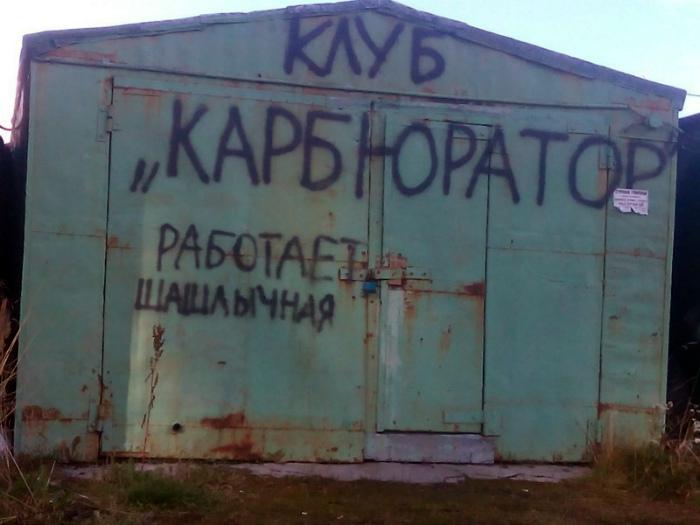 Закрытый мужской клуб. | Фото: Shorts.ru.