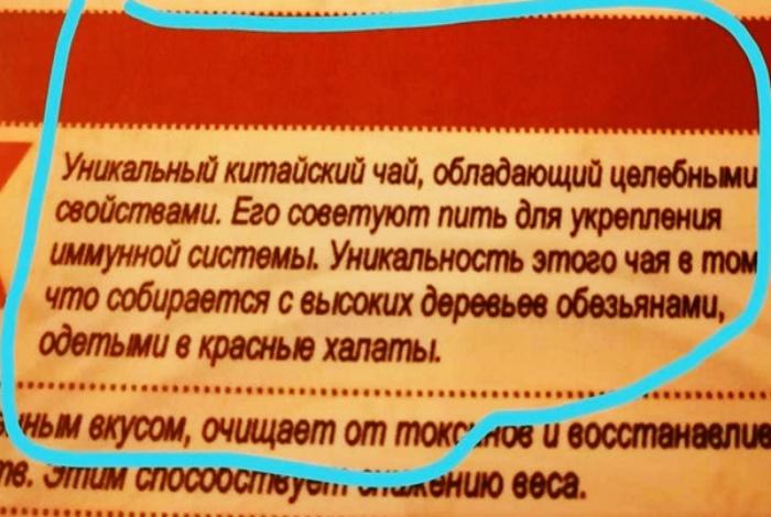 Похоже, автор этого текста скурил весь чай...| Фото: pisez.com.