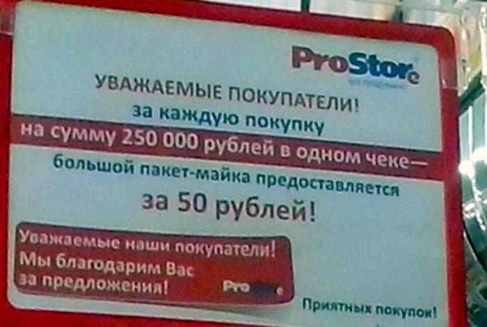 По мнению Novate.ru, именно так выглядит щедрость. | Фото: ЯПлакалъ.