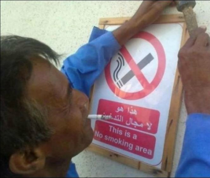 «Здесь не курят».