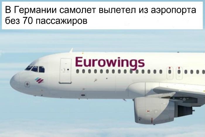 Предприимчивый пилот.