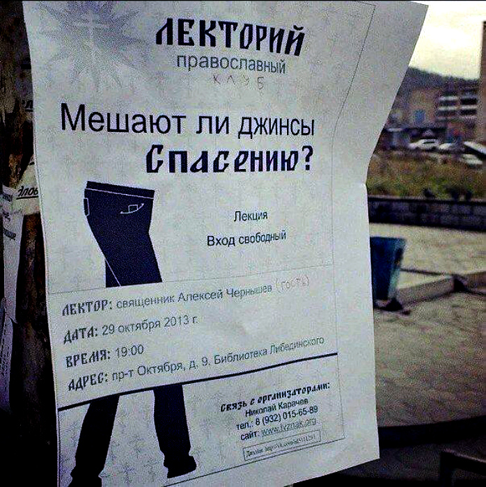 Редакция Novate.ru озадачена: мешают ли?   Фото: WordPress.com.