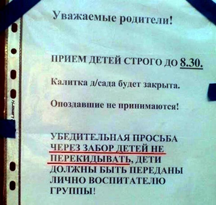 По мнению Novate.ru, некоторые родители слишком отчаянные. | Фото: 3ddd.