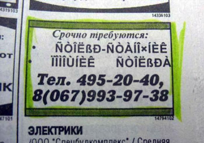 Зашифрованное объявление.